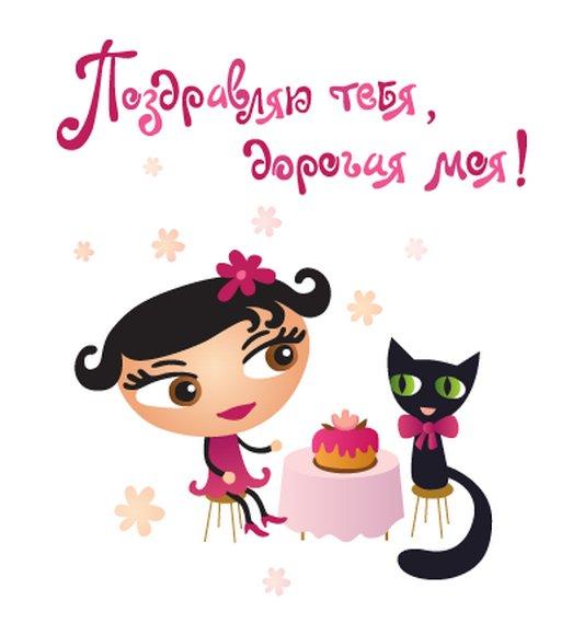 картинки с днем рождения подруге любимой