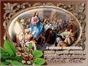 Иисус на ослике. Описание по ссылке