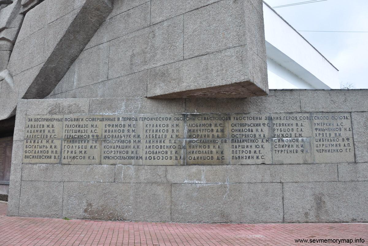 Мемориальная стена в честь героической обороны Севастополя 1941-1942 гг 3