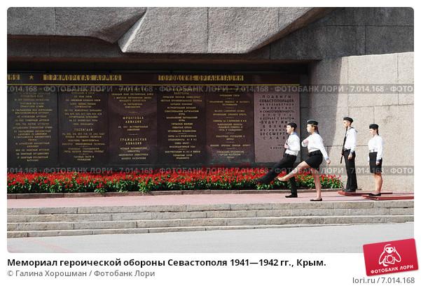 Мемориальная стена в честь героической обороны Севастополя 1941-1942 гг 5