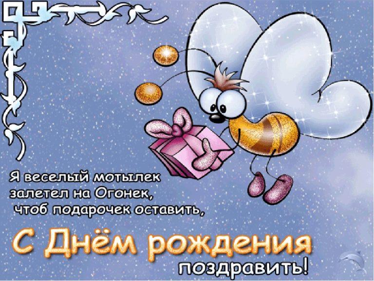 С днем рождения ирина прикольные открытки с 79