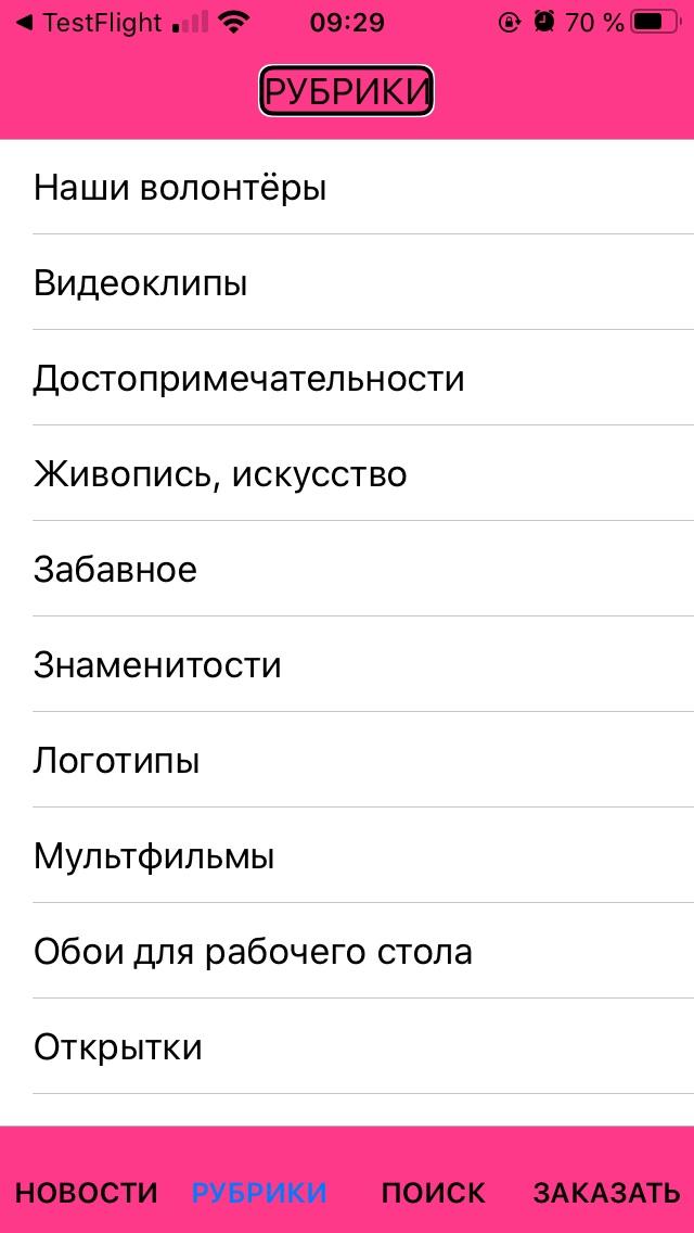 Снимок экрана. Список рубрик